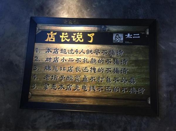 太二酸菜鱼加盟连锁店全国招商_2