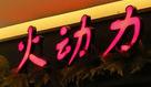 火动力烤全鱼主题餐厅