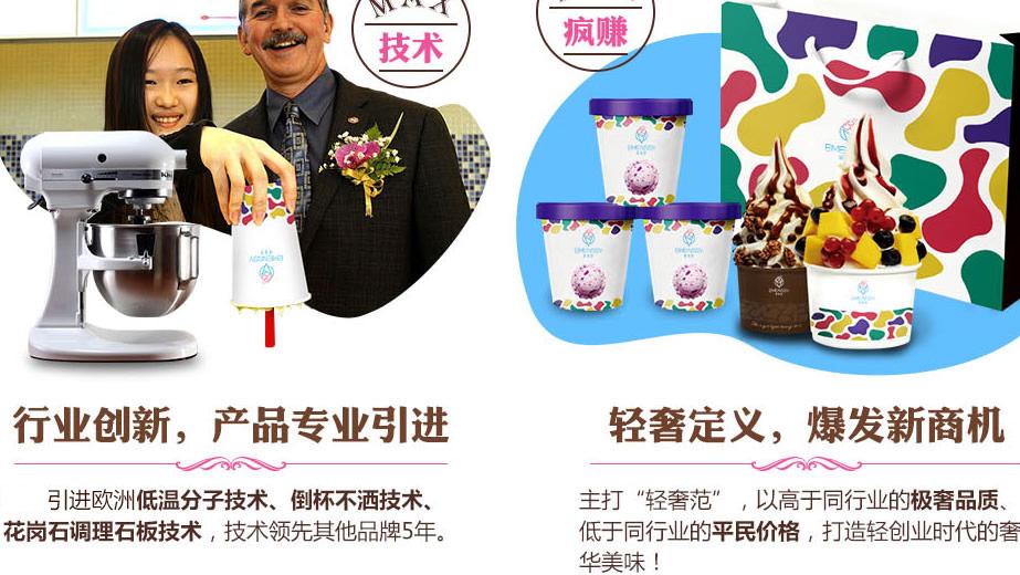 爱麦思冰淇淋加盟连锁全国招商,冰淇淋加盟店排行品牌_5