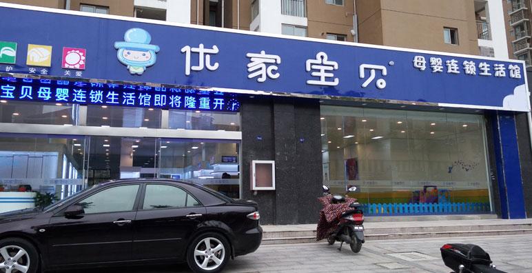 中国大的母婴店加盟连锁品牌——优家宝贝(图)_1