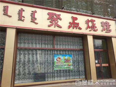 上海聚点时尚烧烤主题餐厅
