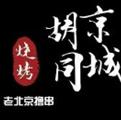 扬州市京城胡同餐饮有限公司