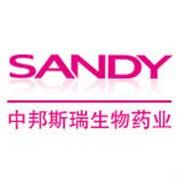 SANDY中邦斯瑞生物保健产品