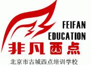 北京古城西点培训学校