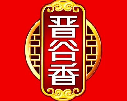 晋谷香枣业