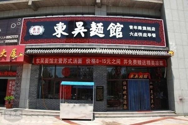 东吴面馆加盟连锁全国招商,面馆加盟店排行品牌_1