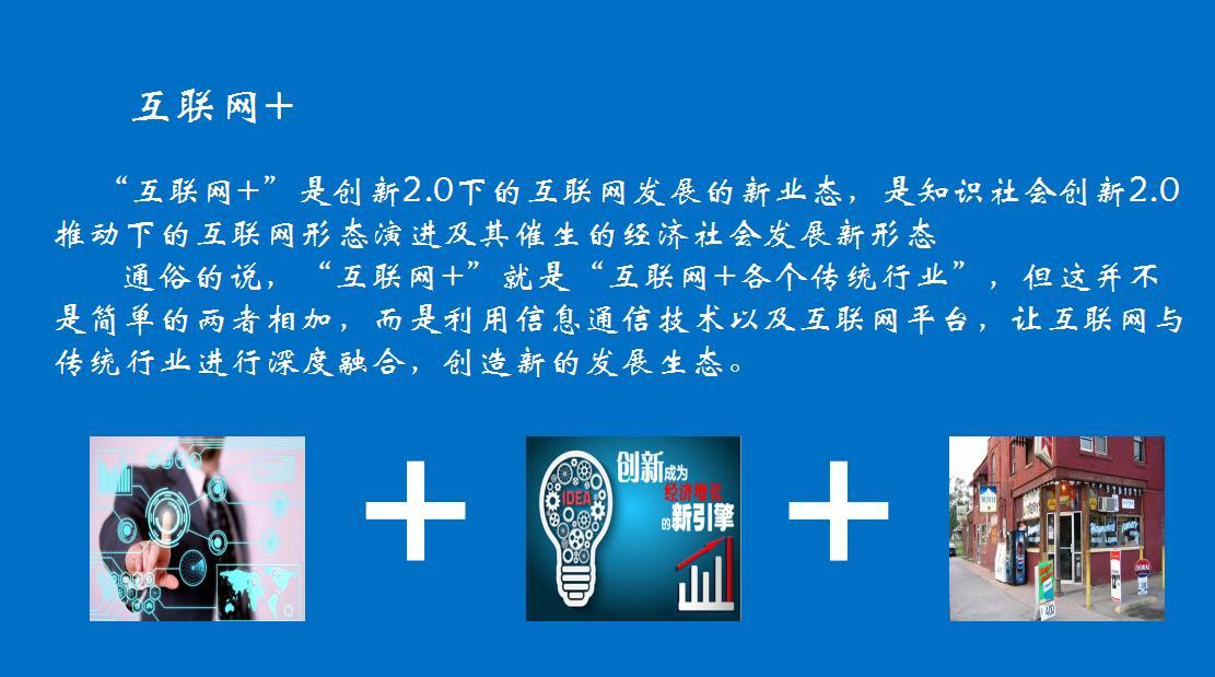 智慧商铺-移动互联网营销解决方案_2