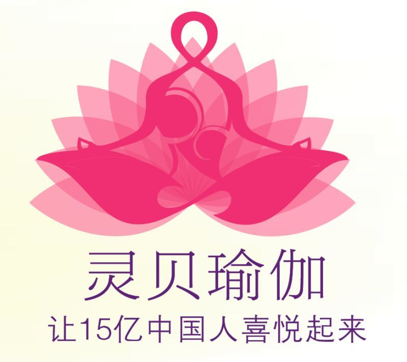 靈貝國際瑜伽學院