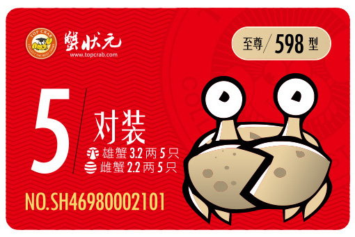 蟹状元阳澄湖大闸蟹3/4/5对装预售卡