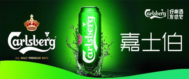 嘉士伯啤酒招商代理_2