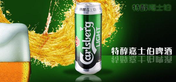 嘉士伯啤酒招商代理_3