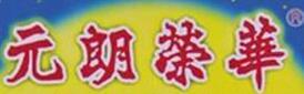 元朗荣华月饼