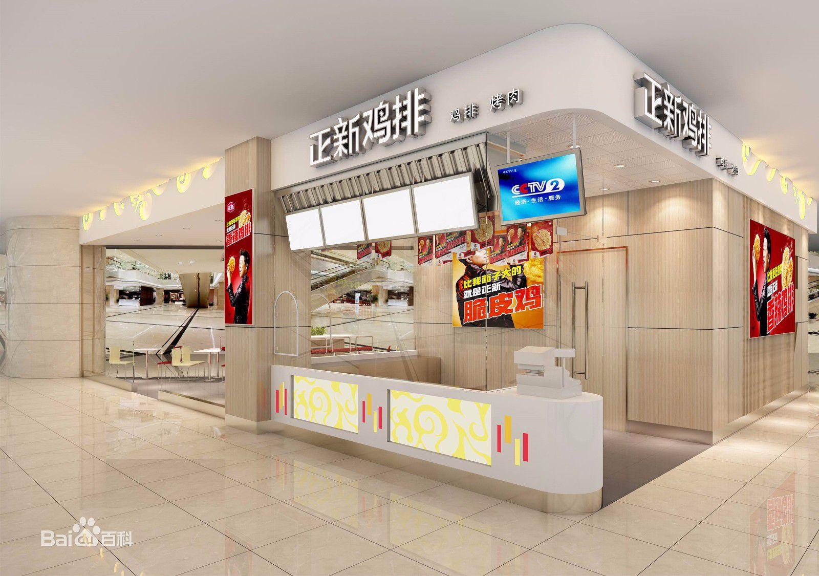 上海正新食品有限公司_2