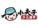小夫子国学教育