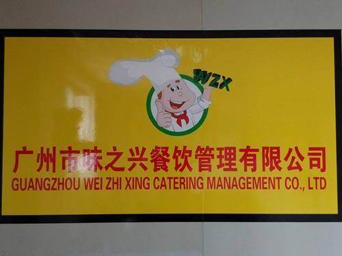 广州味之兴餐饮管理有限公司