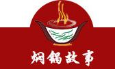 焖锅故事三汁焖锅