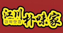 江川朴味家韩国料理