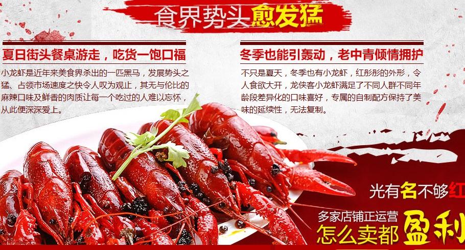 龙侠客小龙虾加盟连锁全国招商,龙侠客小龙虾加盟费是多少_2