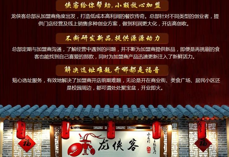 龙侠客小龙虾加盟连锁全国招商,龙侠客小龙虾加盟费是多少_7