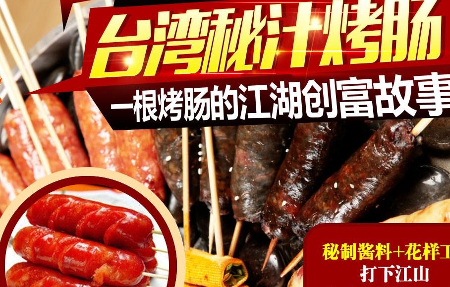 小块头台湾秘汁烤肠加盟连锁_1