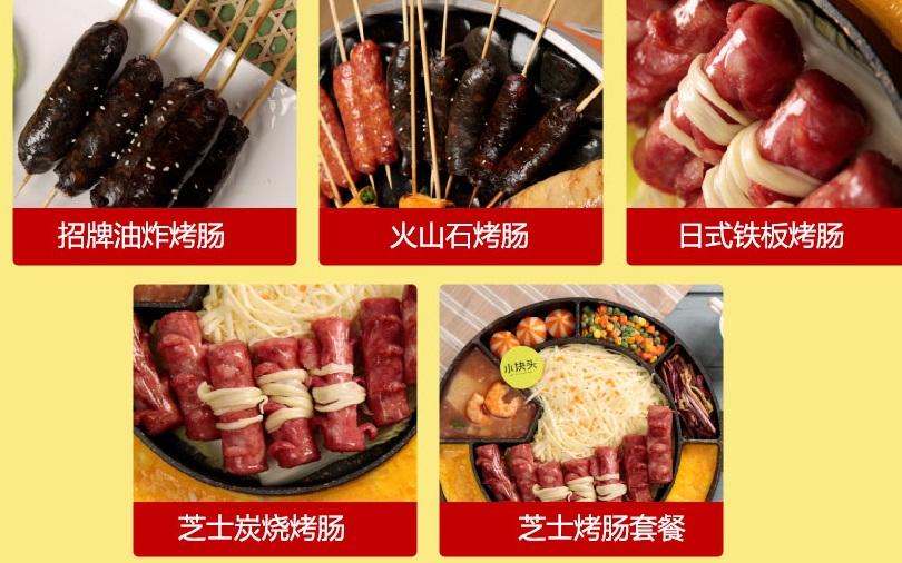 小块头台湾秘汁烤肠加盟连锁_2