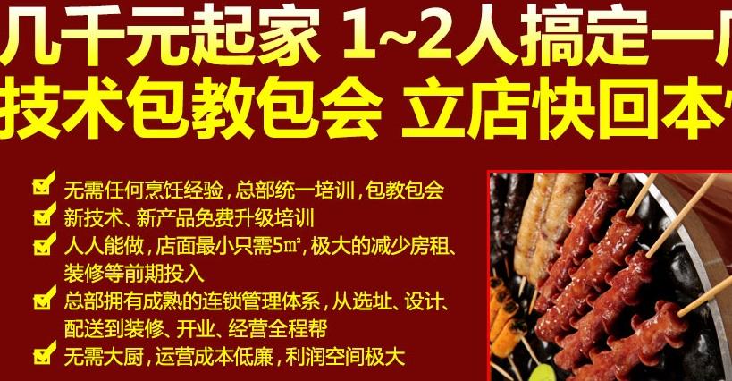 小块头台湾秘汁烤肠加盟连锁_5