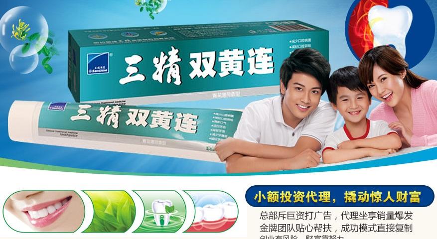 三精牙膏加盟招商,哈药三精双黄连牙膏招商代理_1