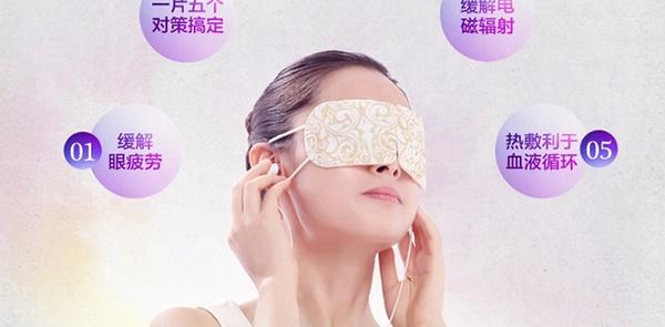 珍视明蒸汽眼罩招商代理_1