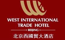 西国贸大酒店加盟连锁全国招商