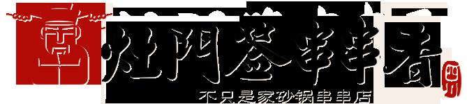 灶门签串串香火锅