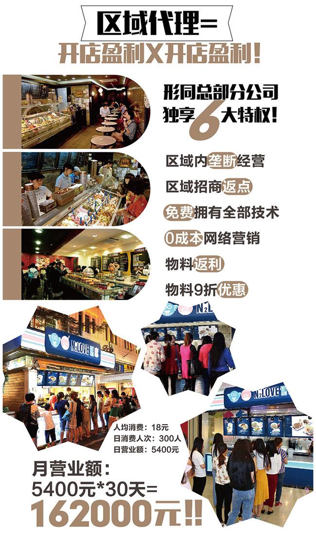 邢台冰激凌店加盟诺恋赚钱实力派(图)_3