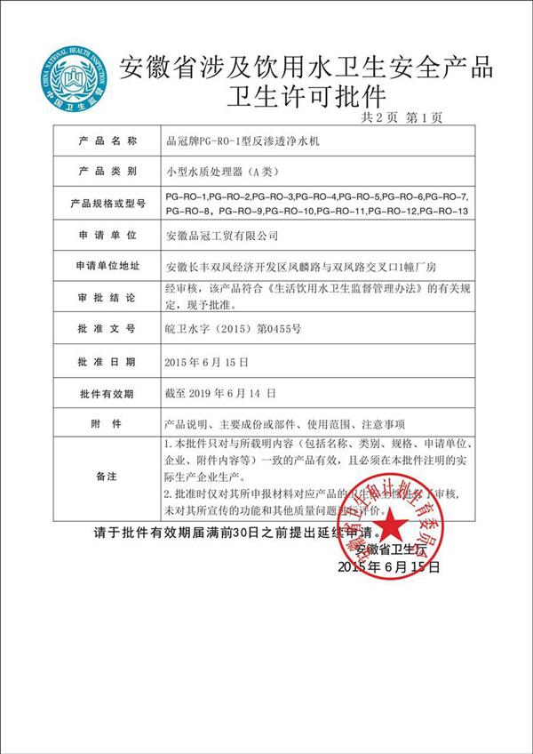 品冠净水器荣获国家饮用水卫生安全产品卫生许可批件产品安全可靠(图)_1