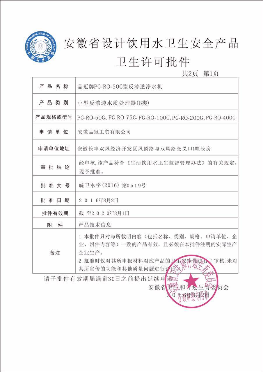 品冠净水器荣获国家饮用水卫生安全产品卫生许可批件产品安全可靠(图)_3