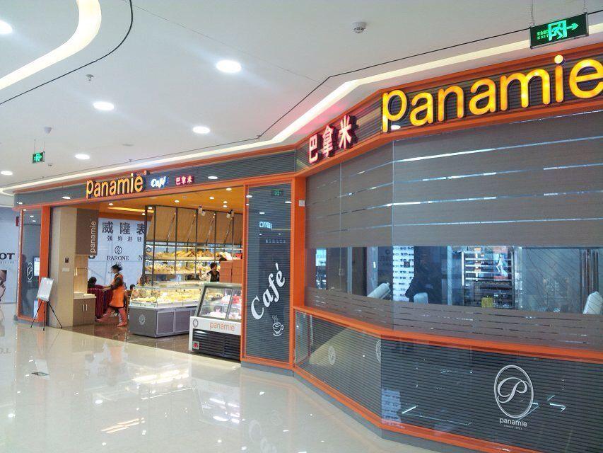 巴拿米蛋糕店