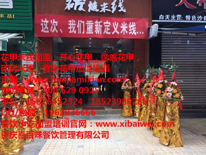 餐饮龙头企业重庆喜百味推出花甲米线加盟了(图)_1
