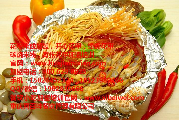 餐饮龙头企业重庆喜百味推出花甲米线加盟了(图)_2