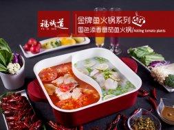 国色天香番茄鱼火锅