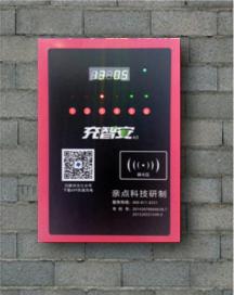 充智安安全智能充电加盟怎么样_充智安安全智能充电加盟优势_充智安安全智能充电加盟条件_1