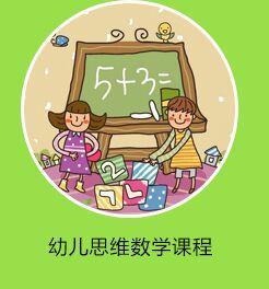 香港艾乐幼儿园PBI思维数学