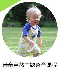 香港艾乐幼儿园亲亲自然主题整合课程