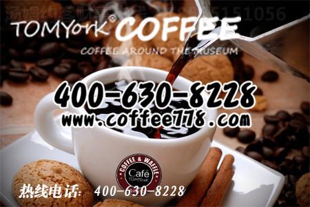 记住这些开连锁咖啡店加盟的窍门,让你的运营少走好多弯路(图)_1