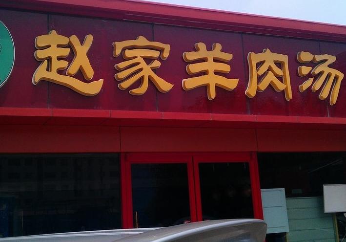 菏泽赵家羊汤馆