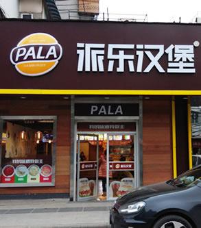 派乐汉堡武汉店