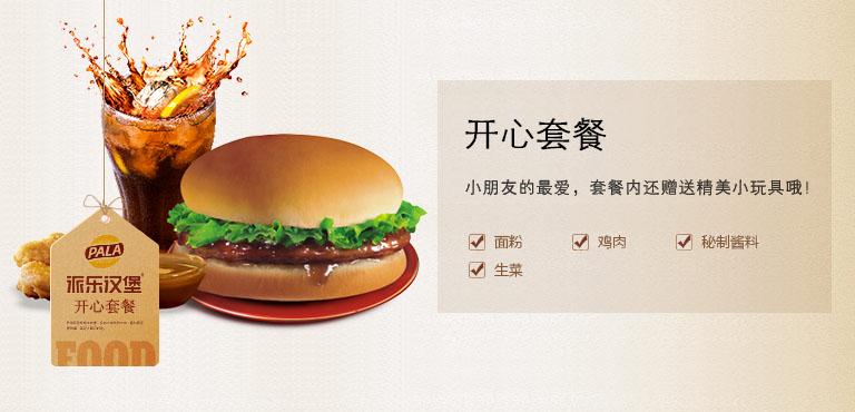 派乐汉堡开心套餐