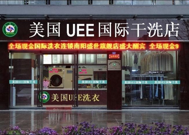 美国UEE干洗加盟店