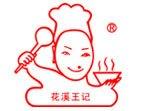 贵阳花溪王记牛肉粉管理有限公司