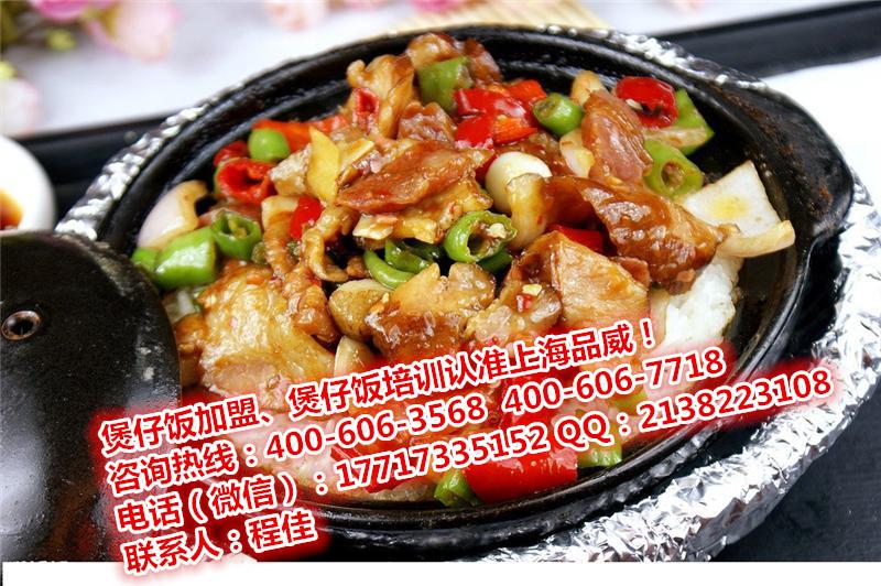 想加盟煲仔饭店,不知道选哪家公司?上海有煲仔饭加盟公司吗?_1