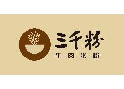 三千粉牛肉米粉有限责任公司
