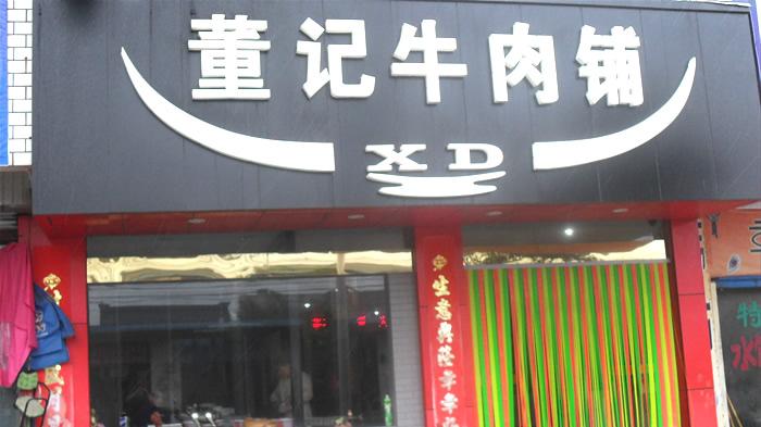 梁徐董记牛肉铺加盟连锁_2