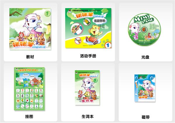 幼儿动画英语册